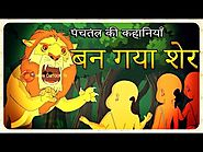 बन गया शेर | Ban Gya Sher | Panchatantra Stories in Hindi | Kids Moral Stories | English Subtitles