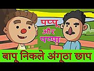 बापू निकले अंगूठा छाप | Pappu aur Pappa Funny Hindi Jokes Compilation | Comedy Video for Kids