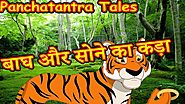 बाघ और सोने का कड़ा | Tiger and the Golden Bangle | Panchatantra Moral Stories for Kids in Hindi