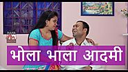 भोला भाला आदमी | Husband Wife Jokes | Funny Comedy Videos