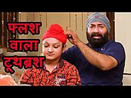 फ्लश वाला टूथब्रश | Hilarious Sardar and Son Comedy Videos | Funny Jokes Compilation in Hindi