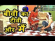 बीवी का टीवी और मैं | Husband Wife Jokes in Hindi | Comedy Unlimited | Funny Indian Couple Videos