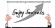 What is the identity of the successful person? सफल व्यक्ति की पहचान क्या है?