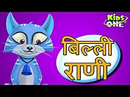 Billi Rani || Animated Nursery Rhymes