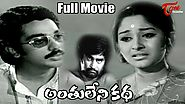 Old Telugu movies | Anthuleni Katha | Kamal Hassan