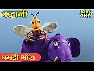 kids Rhymes: घमंडी भौरा हिंदी कहानी The Proud Bee HINDI Story for Kids Panchatantra Kahani - KidsOneHindi