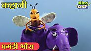 घमंडी भौरा हिंदी कहानी | The Proud Bee HINDI Story for Kids | Panchatantra Kahani - KidsOneHindi