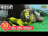 शेर और पायल | हिंदी कहानी Sher Aur Payal Story in HINDI for Kids Lion and the Golden Bangle