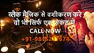 BLACK MAGIC SPECIALIST | kala jadu in Hindi
