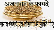 शराब छुडाएं | बाँझपन से मुक्ति | Health and Beauty benefits of Ajwain | Carom Seeds | Quit Alcohol