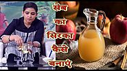 सेब का सिरका कैसे बनाएं | How To Make & Take Ayurvedic Apple Cider Vinegar And Its Health Benefits