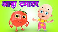 Aaha Tamatar Bada Mazedar - Hindi Nursery Rhymes- Titli Kids