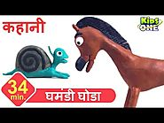 घमंडी घोडा हिंदी कहानी Horse and Snail Story in HINDI Stop Motion Animation for Children