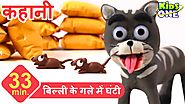 बिल्ली के गले में घंटी | Billi Ke Gale Mein Ghanti | Belling The Cat Story in HINDI for Kids