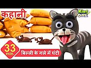 बिल्ली के गले में घंटी Billi Ke Gale Mein Ghanti Belling The Cat Story in HINDI for Kids