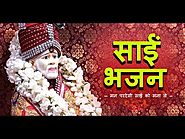 मन परदेसी साईं को मना ले | Sai Baba Devotional Song | Bhakti Song in Hindi | Sai Evening Aarti