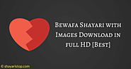 Bewafa Shayari with Images Download in full HD [Best 👌] - Shayari Stop