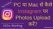 PC Ya Mac Se Kaise Instagram Par Photos Upload Kare