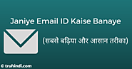 ईमेल आईडी कैसे बनाये (Email ID Kaise Banaye) [GMAIL ID] Step-by-Step Tutorial in Hindi