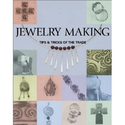 Jewelry Making: Tips and Tricks of the Trade: Stephen O'Keeffe: 9780873496506: Amazon.com: Books