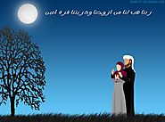 Dua For Husband's Long Life, Love, Health, Job and Success