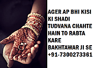 KISI KI SHADI TODNE KA WAZIFA, DUA, AMAL AND TOTKE - BEST AMAL FOR LOVE
