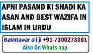 APNI PASAND KI SHADI KA ASAN AND BEST WAZIFA IN ISLAM IN URDU - BEST AMAL FOR LOVE