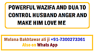 POWERFUL WAZIFA AND DUA TO CONTROL HUSBAND ANGER AND MAKE HIM LOVE ME - BEST AMAL FOR LOVE