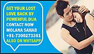 Most Powerful Islamic Dua to Get or Bring Your ex Lost love back in your life | Best Amal For Love | Best Lost Love B...