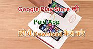 Paid App Free Download {Google Play Store Se Paid App Ko Free Me Download Kaise Kare}