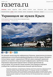 Ukrainians Don't Need Crimea