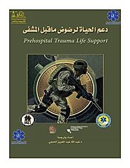 Prehospital Trauma Life Support (Arabic Edition)