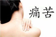Healing Chinese Oils for Sore Muscle Relief