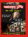 Monthly Patrika For Criminal Law | Legal Magazine | Legal Magazine In Noida