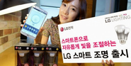 LG Launched Smart Lights, Can Be Controlled Via Smartphones
