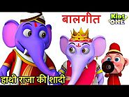 Hathi Raja ki thi Shadi Children's Song