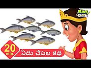 Seven Fishes Telugu Stories for Children