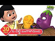 O Chitti Bangaladumpa TELUGU Rhymes for Kids