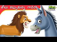 Donkey in Lion's Skin Telugu Stories for Children