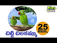 Chitti Chilakamma Telugu Rhymes For Kids