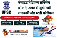 UPSC Combined Medical CMS Online Form 2018 | Notes and Projects
