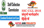 SSC CGL Graduate Level Online Form 2018 Complete Details In Hindi | Notes and Projects