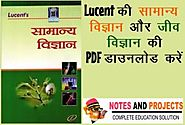 Lucent General Science Book Pdf In Hindi { भौतिक और जीव विज्ञान } | Notes and Projects