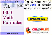 1300 Important Maths Formulas For SSC and Railway Exam PDF Download | Notes and Projects