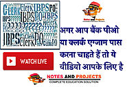 Mahendra Guru, How To Crack Bank Exam In First Attempt | Notes and Projects
