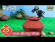 Pyasa & Chatur Kauwa Story in HINDI for Kids |