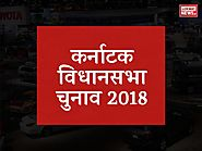 Latest Karnataka Assembly Election 2018 News in Hindi | Karnataka Assembly Election 2018 Live Updates in Hindi | Karn...