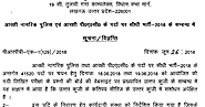 UP Police Constable Exam Answer key 2018