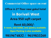Commercial Office/Space in Borivali West Mumbai - Free Classifieds | Post Free Online Classifieds Ads