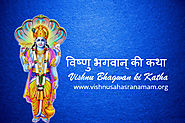 Vishnu Bhagwan ki Katha | Hindi Meaning PDF/MP3 Download